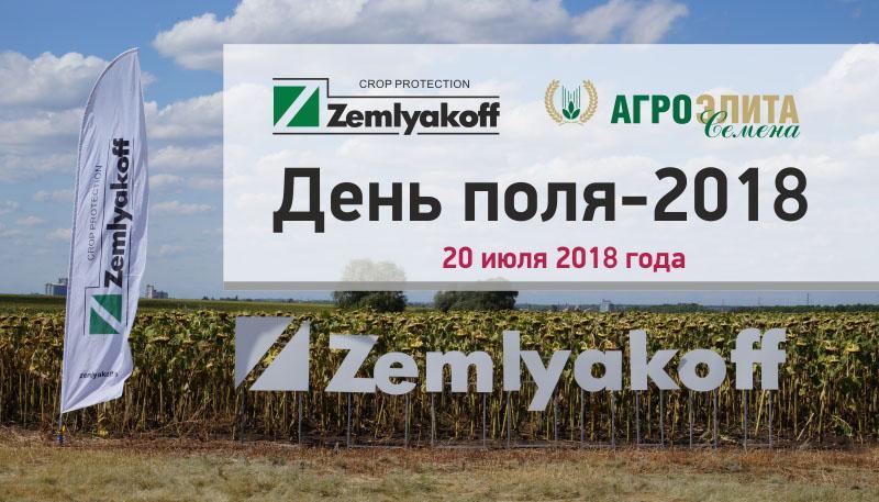 Новость от ZemlyakoFF