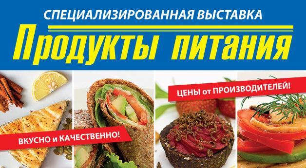 Продукты питания - 2018 (г. Сочи) Специализированная выставка продуктов питания