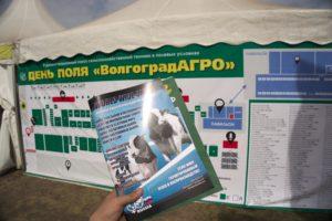 Журнал АгроМЕРА на Дне поля в Новоаннинском районе + видео журнал АгроМЕРА