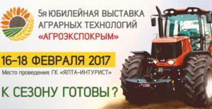 Выставка «АгроЭкспоКрым»