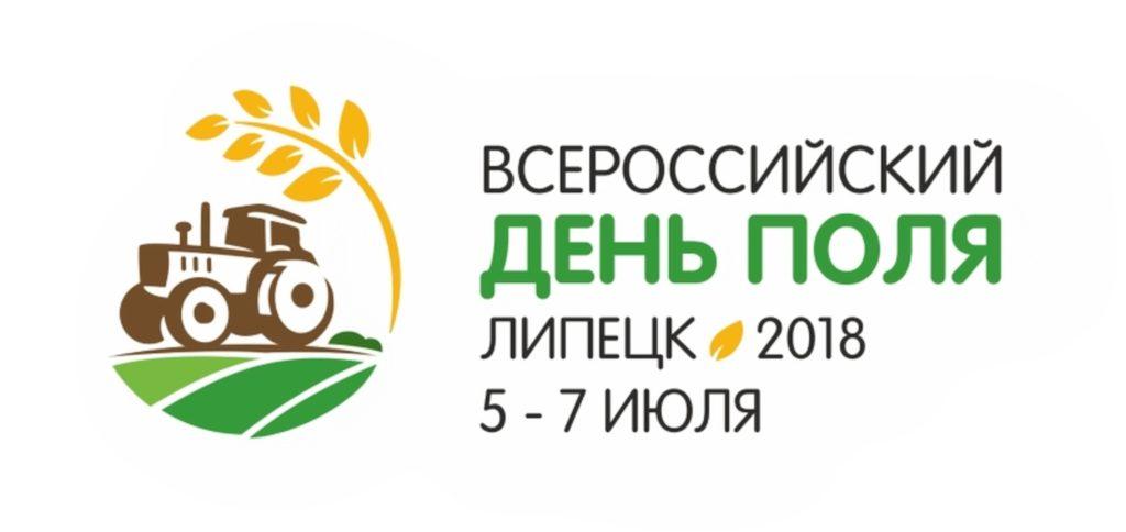 В Липецкой области готовятся к Всероссийскому дню поля 5-7 июля 2018