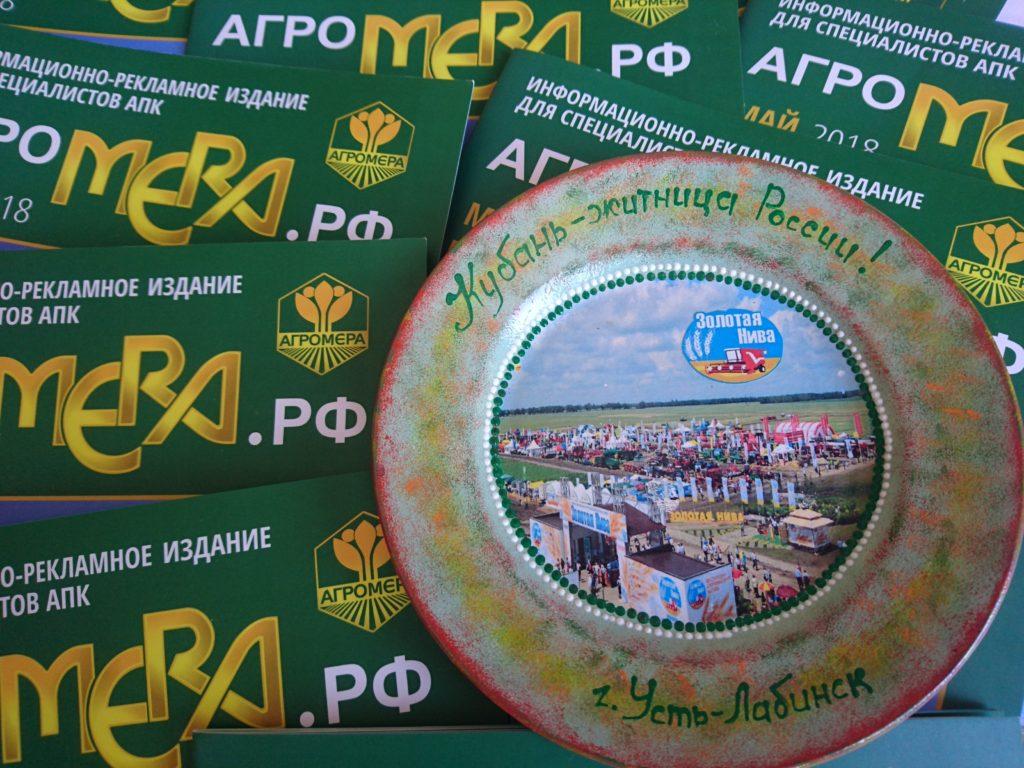 Завершилась работа одного из масштабных выставочных проектов Юга России - XVII агропромышленной выставки «Золотая Нива»