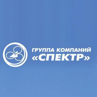 "ГРУППА КОМПАНИЙ ""СПЕKТР"""