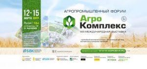 С 12 по 15 марта 2019 года в Уфе состоятся Агропромышленный форум и 29-я международная выставка – «АгроКомплекс-2019»