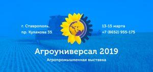 Агроуниверсал 2019, 13-15 марта Ставропольский край