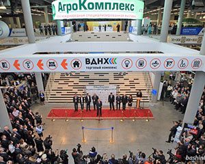 Агропромышленный форум: Агрокомплекс - 2019 (г. Уфа) 12.03-15.03.2019