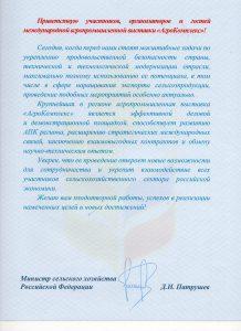 Министр сельского хозяйства РФ поприветствовал участников «Агрокомплекса».