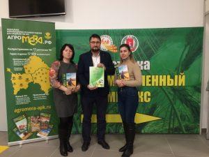 XXIX межрегиональная специализированная выставка «Агропромышленный комплекс-2019»  13-14 марта 2019 года г. Волгоград