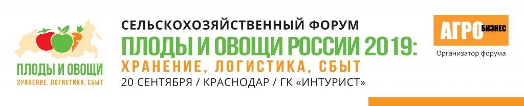 «Плоды и овощи: хранение, логистика, сбыт». 20 сентября 2019 года Краснодар.