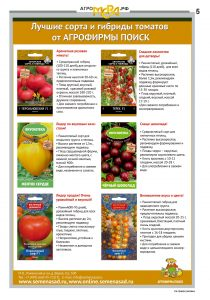 Агрохолдинг «ПОИСК» посетил редакцию газеты и журнала АгроМЕРА