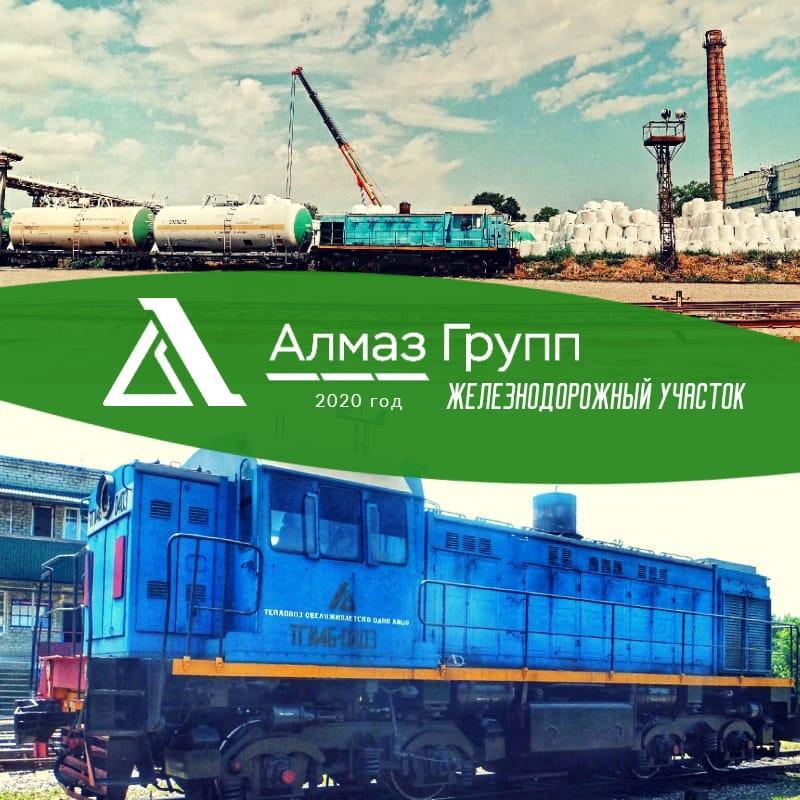 Алмаз Групп: модернизация железнодорожного участка позволила увеличить вагонопоток в 1,5 раза