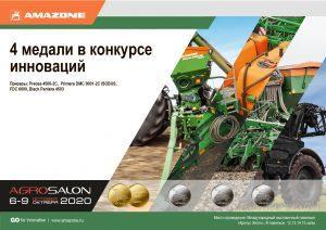 """Золото"" и тройное ""серебро"" Amazone на АГРОСАЛОН-2020"