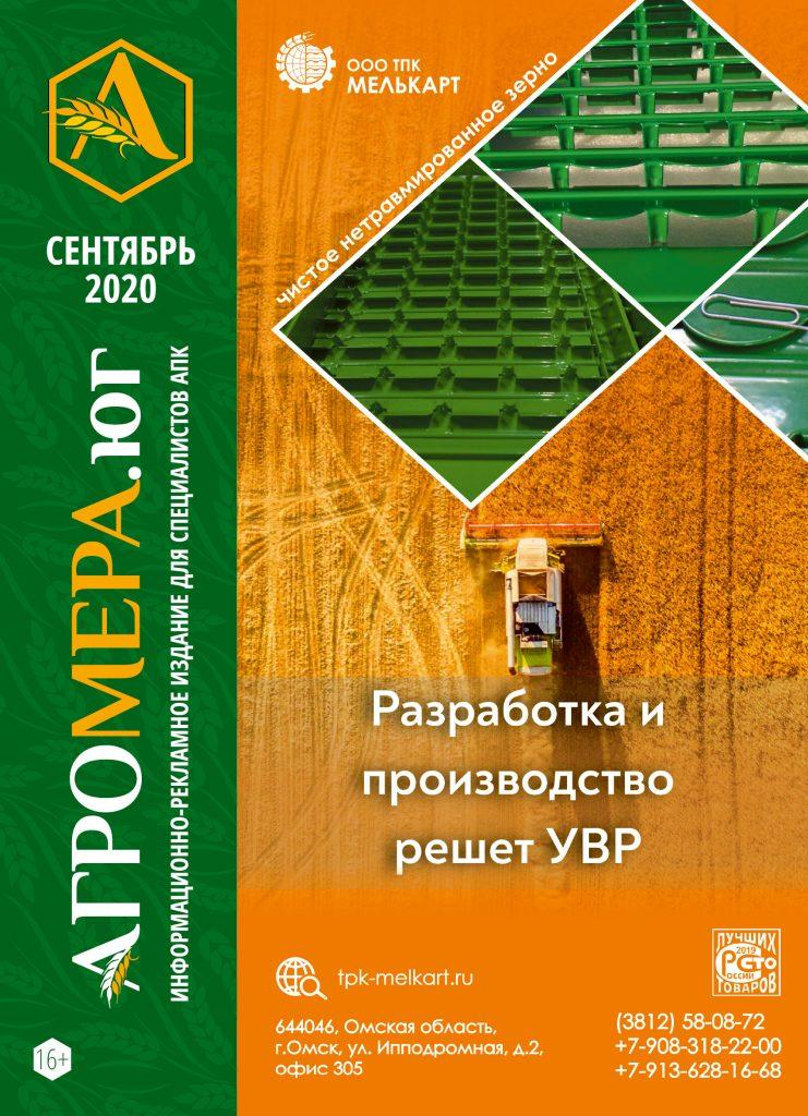 Журнал АгроМЕРА cентябрь 2020