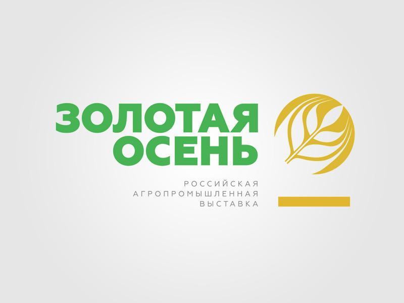 Российская агропромышленная выставка «Золотая осень-2020»