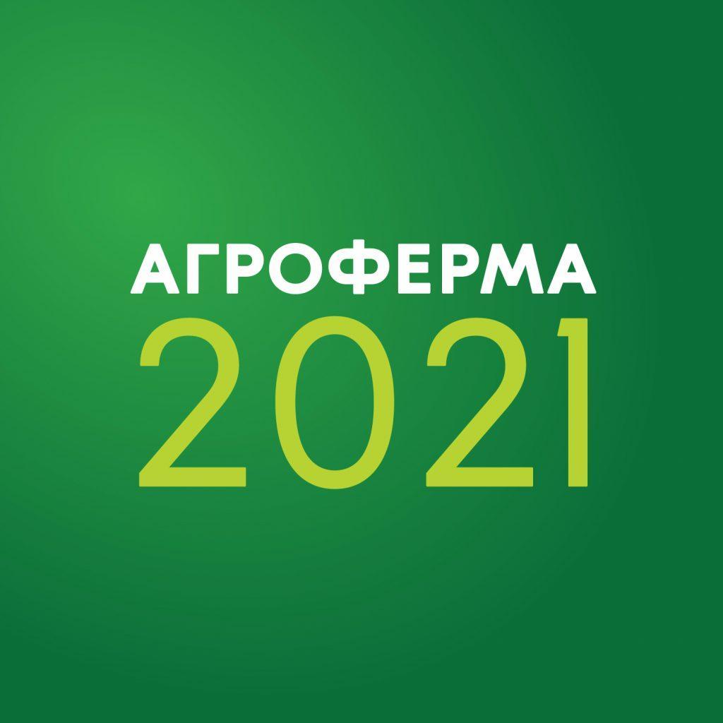 На ВДНХ пройдет Международная сельскохозяйственная выставка «Агроферма-2021»