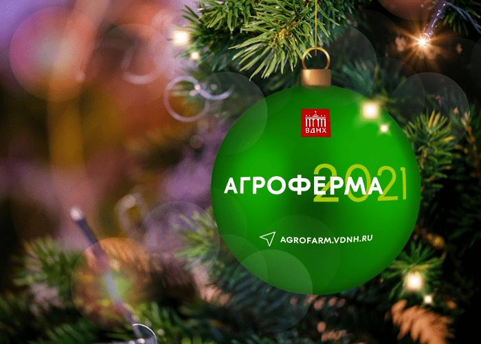 Коллектив выставки Агроферма поздравляет с Новым годом!