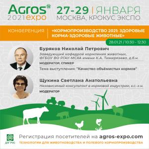 «Кормопроизводство 2021: здоровые корма - здоровые животные».