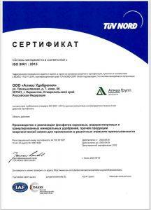 Компания «Алмаз Удобрения» получила сертификат ГОСТ ISO 9001:2015, подтверждающий эффективное функционирование системы менеджмента качества продукции, производимой компанией